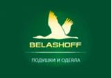 Одеяла компании BELASHOFF (Белашов)