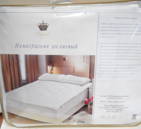 Шелковый наматрасник на резинке Kingsilk 160/200
