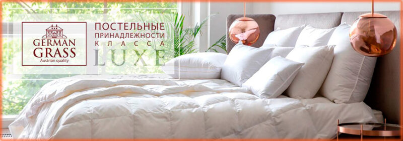Подушки German Grass купить со скидкой в Москве!